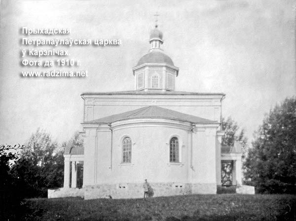 Кореличи - православный приход Святых Апостолов Петра и Павла