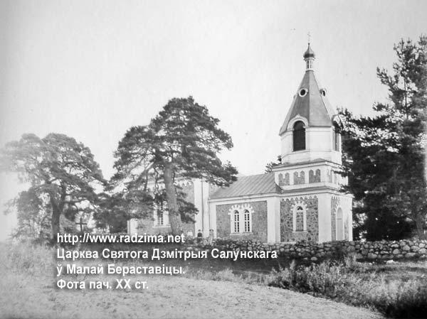 Церковь Святого Димитрия Солунского