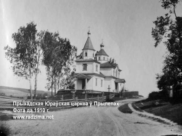 Храм георгия победоносца в село прилепы минский уезд