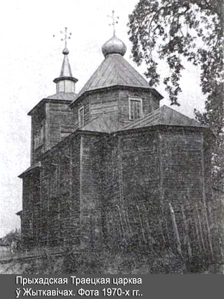 Zhitkovichi - orthodox parish of the Holy Trinity