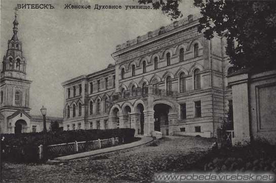 Старый Витебск<br>Женское духовное училище (ныне - здание облисполкома) с Духовской церковью (не сохранилась).<br>