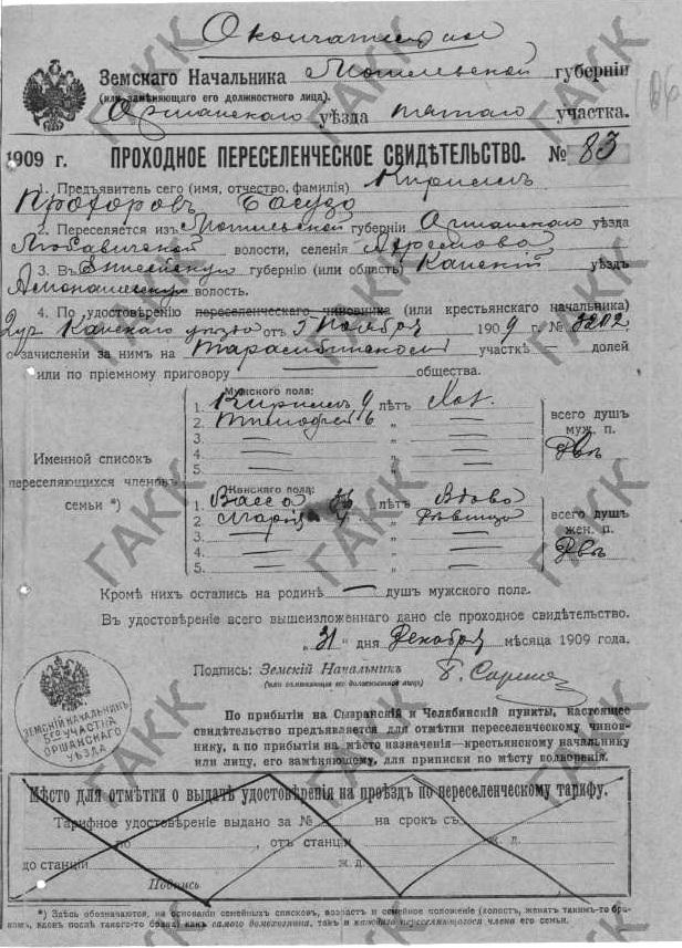 Васса Багузо<br>фамилия от первого мужа<br>в девичестве Королева или Королькова<br>по второму мужу Смольская