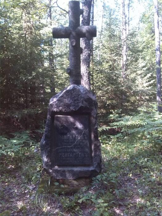 Могила пана Рентартена А.И. и его жены Ренгартен А.А.