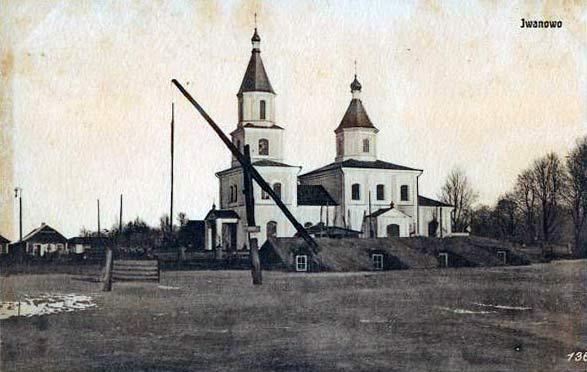 Царква ў Янаве. Паштоўка 1915-17 гг.