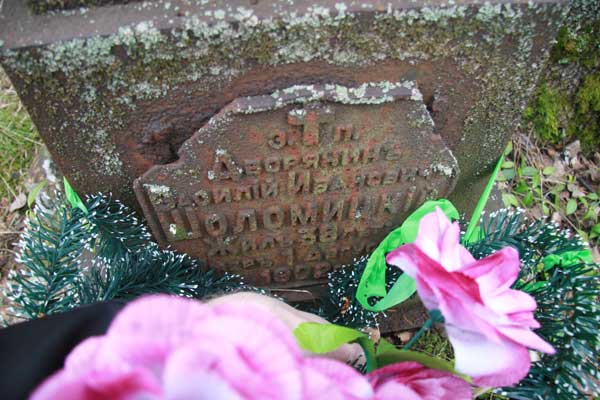 Дворянин Ваоилий Иванович Шоломицкий<br>Жил 38 лет<br>Умер 1 августа 1902 г.<br>Фота 03.04.2010