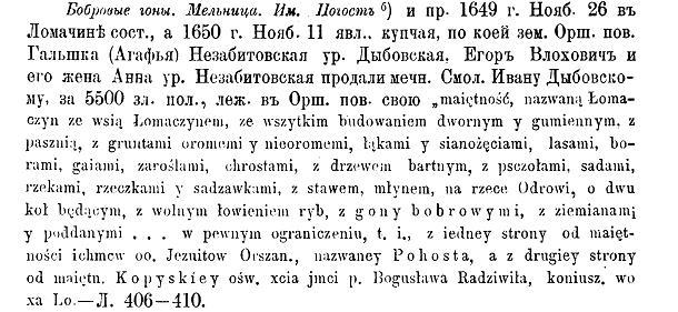 Из Земской книги Оршанского Повета 1642-1647