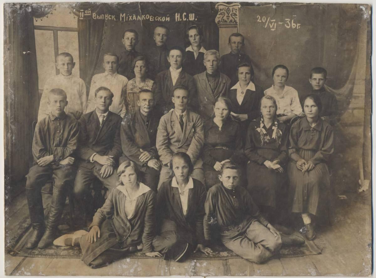 Второй выпуск Михалковской начальной средней школы, Мозырский Округ, 20-06-1936 г.