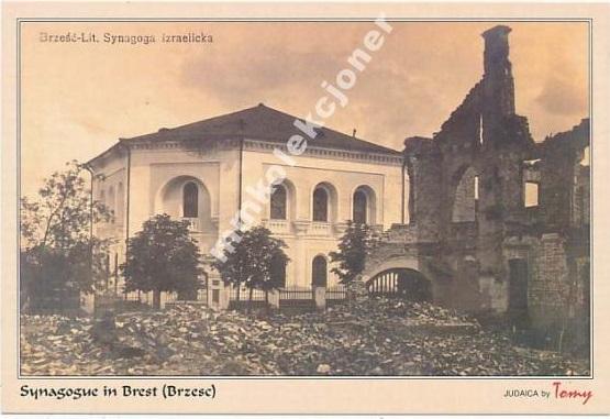Синагога в г. Брест