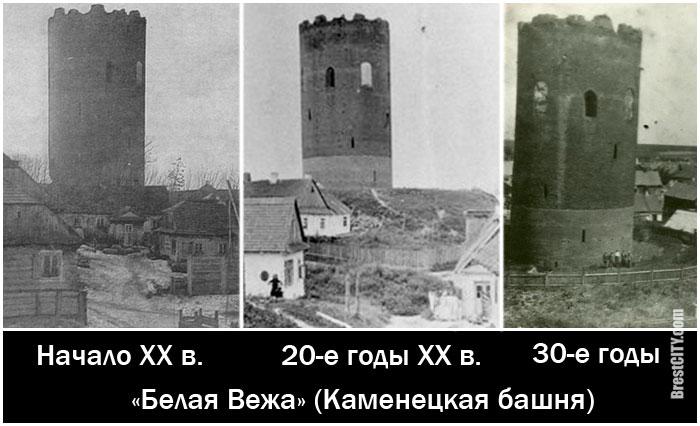 Каменецкая вежа в начале ХХ века. Для коллажа использованы фотографии с сайта www.kamenets.by