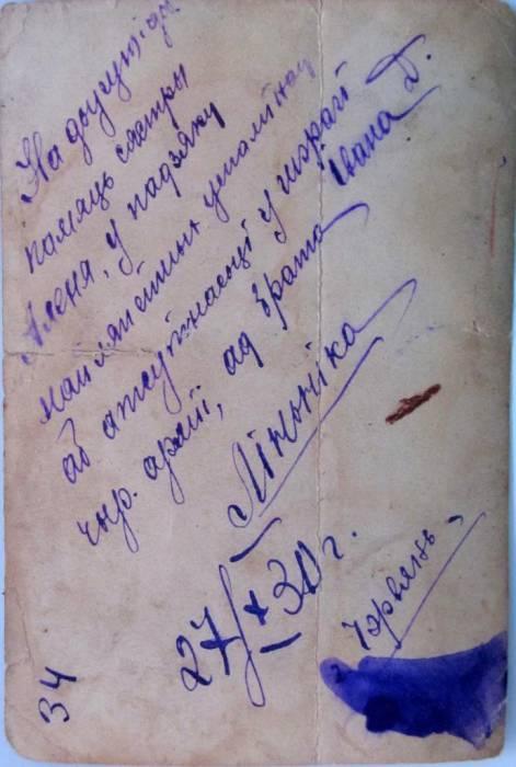 Адваротны бок фотаздымка І. Д. Ліньніка і яго сябра.<br>27 кастрычніка 1934 г. горад Чэрвянь.