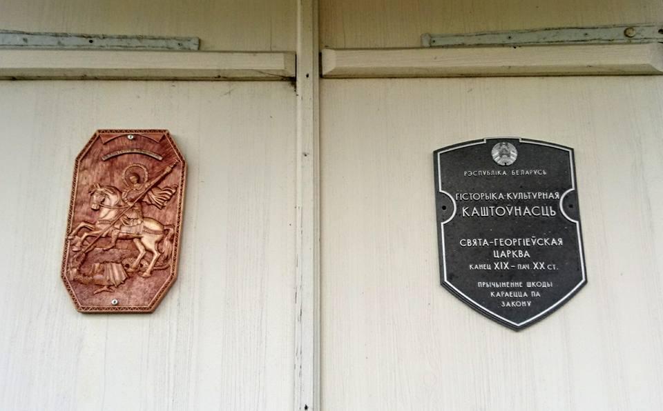 Астроўкі, Свята-Георгіеўская праваслаўная царква.<br>Былая уніяцкая царква