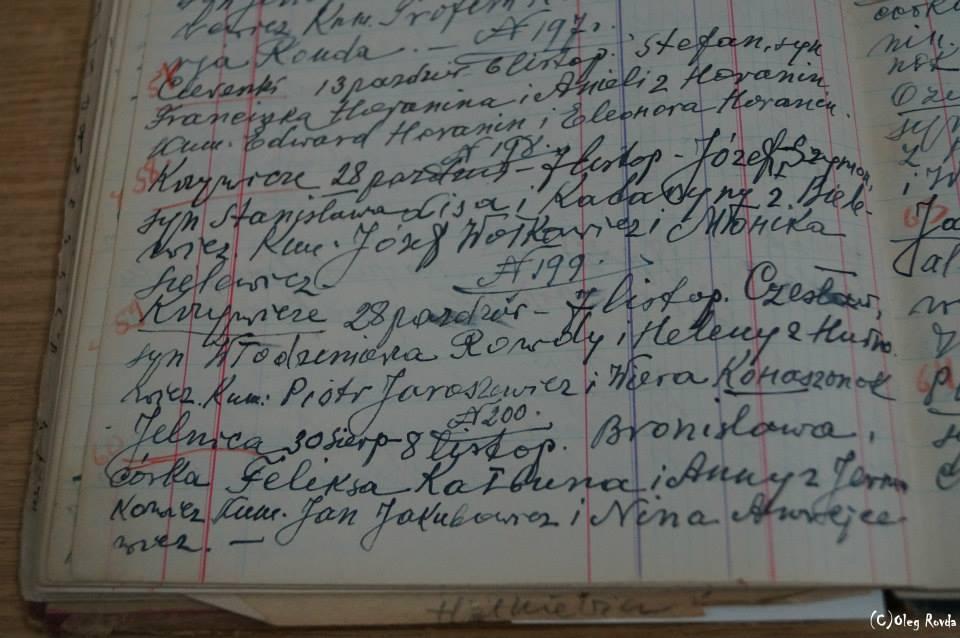Запись о крещении моего отца Ровда Чеслава 1943 год