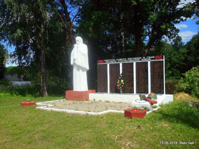 Памятник погибшим в В.О.в (1941-1945гг) в Дерновичах (Бокачах)
