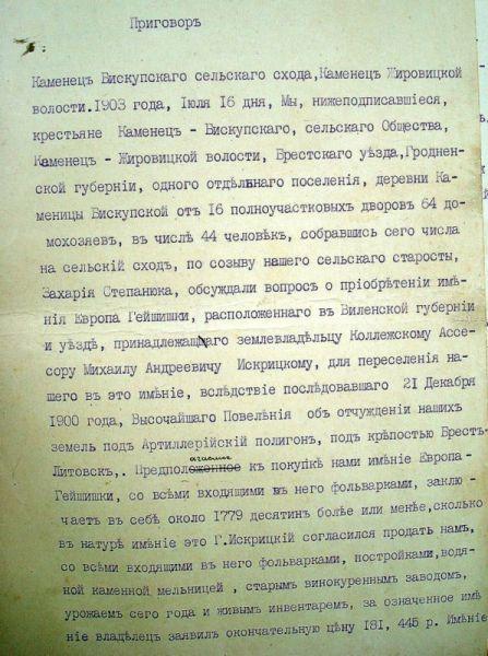 Документ сельского схода