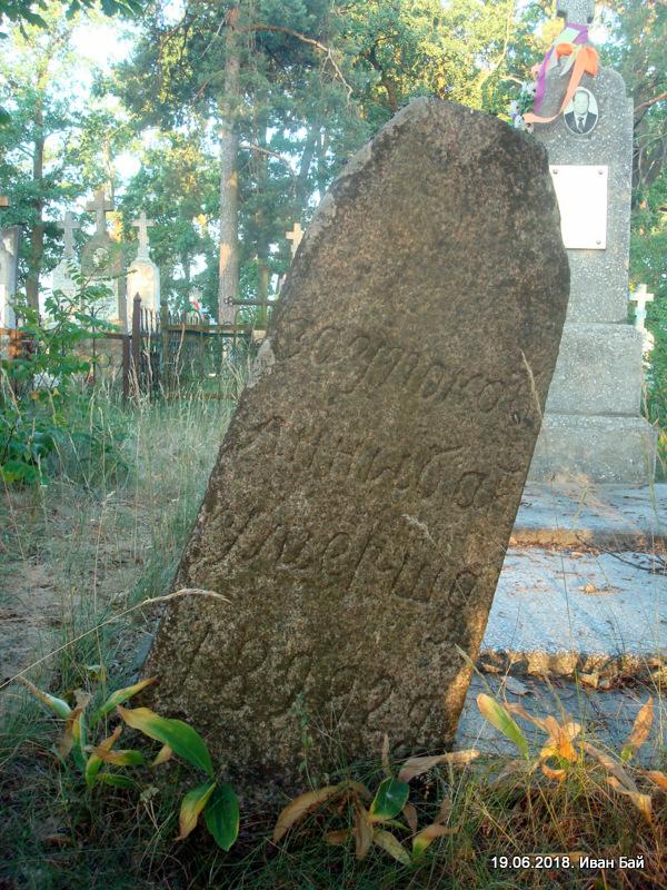 Памятник на могиле Анны Бай умершей в 1892 году