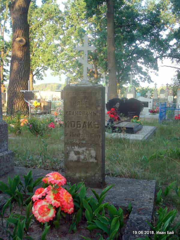И.И.Кобакъ(ум.1914г)