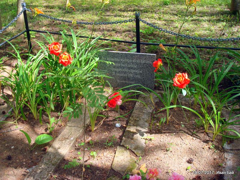 Старое Хатыньское кладбище