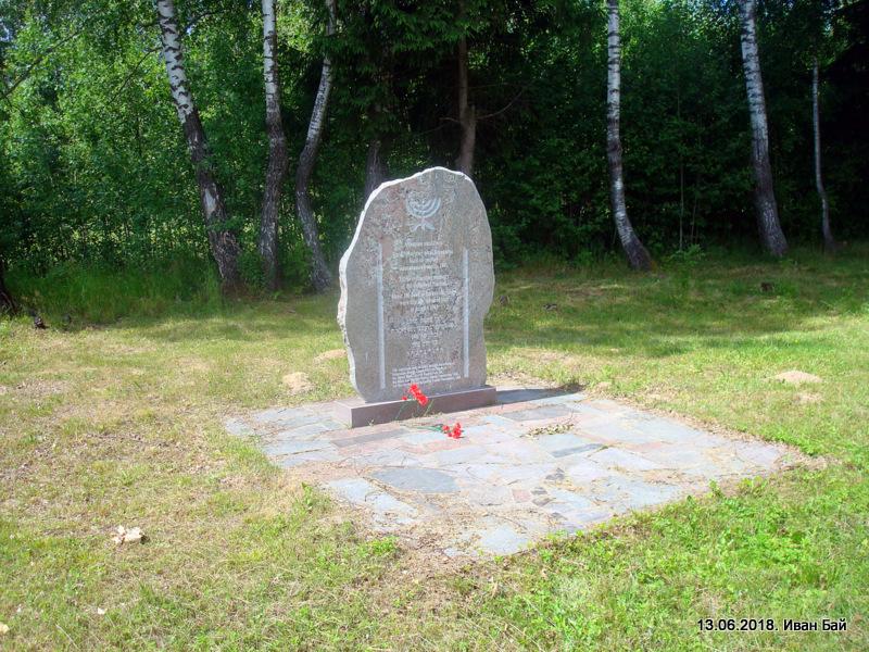 Тут были зверски замучены более 100 евреев деревни Борковичи осенью 1941 года