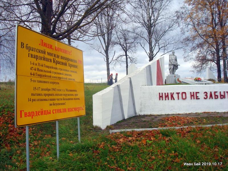 Воинский мемориал в д.Малашенки,Городокского района,Витебской области