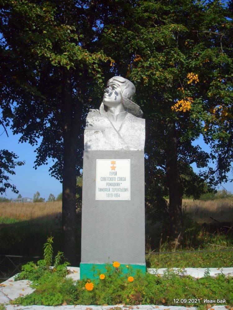 Памятник Герою Советского союза Ромашкину Т.Т.