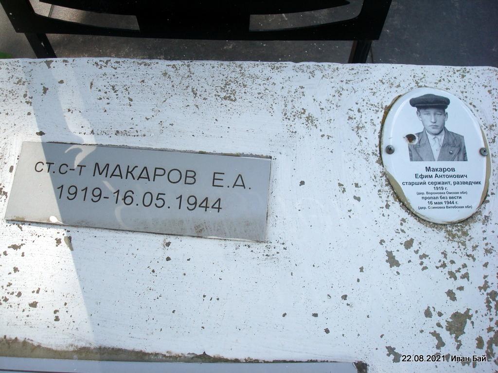 Табличка и фото на могиле