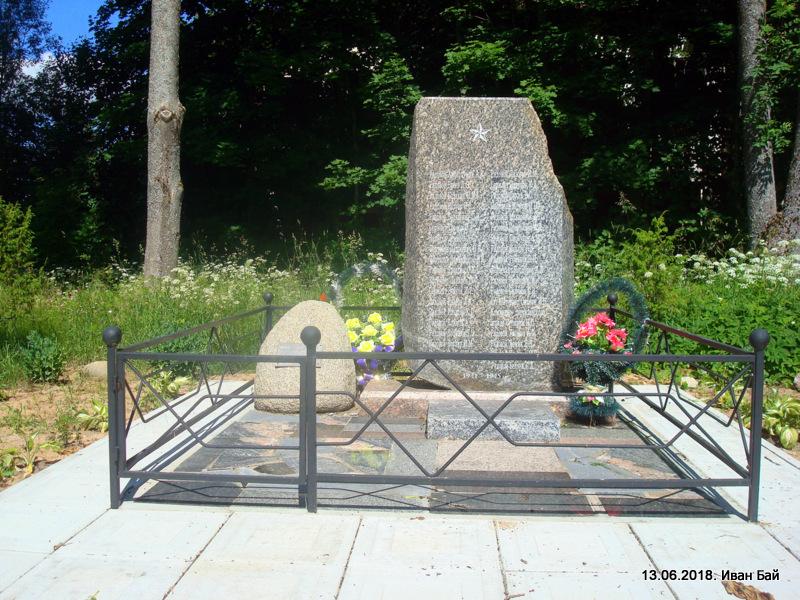 Памятник погибшим в В.О.в (1941-1945 гг)