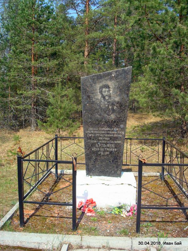 Первый памятник Кульневу