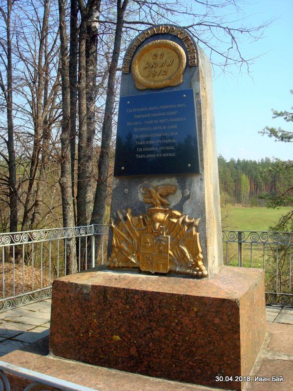 Второй памятник Кульневу