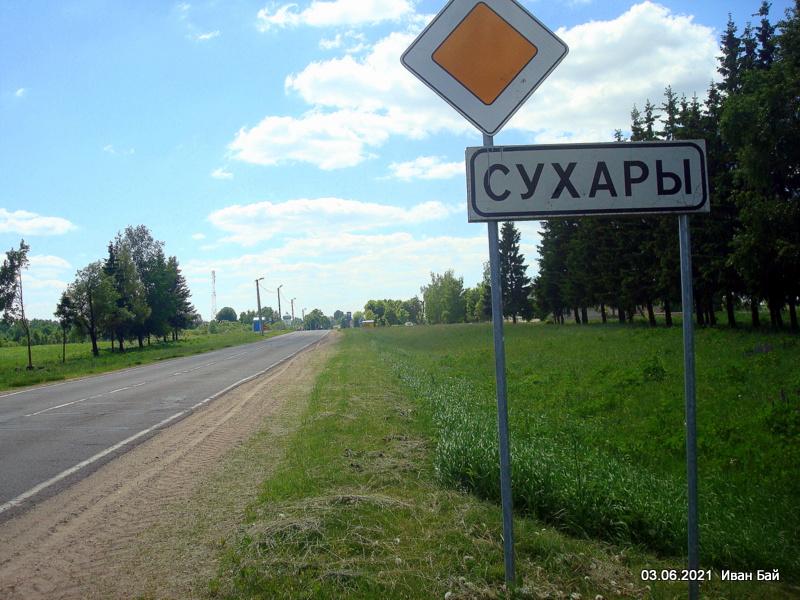 Таблица на въезде в деревню