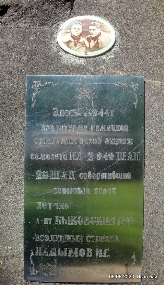 Памятник на месте гибели Советских лётчиков