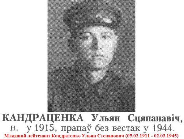 По крупицам из различных источников<br> http://www.obd-memorial.ru/ <br> http://podvignaroda.mil.ru/ <br> http://forum.patriotcenter.ru/index.php?topic=21082.0<br>собранная информация, сообщает следующее:<br><br>Уроженец деревни Ковака - Кондратенко Ульян Степанович ( 05.02.1911 - 02.03.1945)<br>23.07.1941 года призван Брагинским РВКа Полесской области БССР<br>Младший лейтенант, командир СУ-76,  20-го Отдельного самоходного<br>артиллерийского дивизиона  214-й  Стрелковой Дивизии  1-го  Украинского фронта<br>Награждён Орден Красной Звезды<br>Приказ о награждении за № 10/Н от 06.02.1945 года<br>Источник информации:   http://podvignaroda.mil.ru/   <br>фонд 33 опись 690306 дело 654  лист 3<br>№ записи в базе данных 43595574<br><br>02.03.1945 года погиб и был похоронен одиночно вблизи перекрестка шоссейных дорог села Тиллендорф.<br>Деревня Tillendorf  это нынешние  Bolesławice (Болеславице) Нижнесилезского воеводства, повят и гмина Болеславец.<br>В могиле № 47 кладбища советских воинов расположенного по улице Виллова города Болеславец, Республика Польша, значится:<br>Kondratienko I. S. mł. lejtienant  02.03.1945 <br>Кондратенко Илья (Ульян) Степанович, младший лейтенант,  02.03.1945 <br>