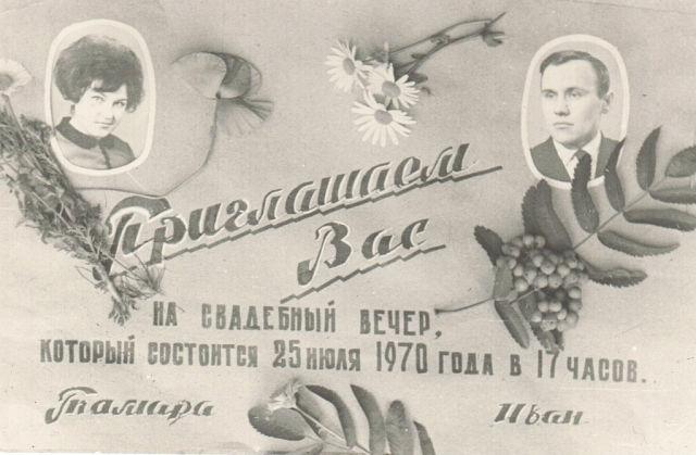 Стрибук Тамара Ивановна 25.08.1950 г.р. <br>Шийч Иван Нестерович 12.11.1945 г.р.