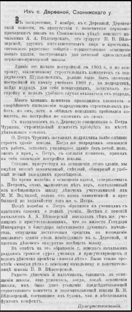 1904 год