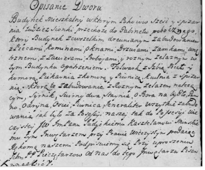 Описание имения (двора). 1747 год.