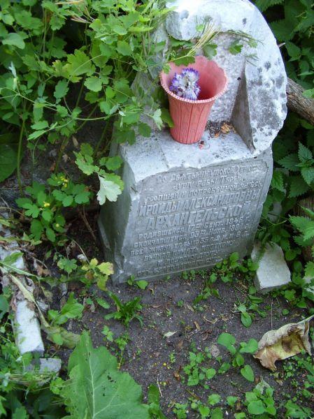 Памятник супруге священника.