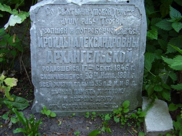 Надпись на памятнике.